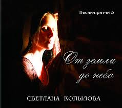 13-й альбом «От земли до неба» Песни-притчи 5