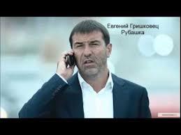 <b>Евгений Гришковец</b> - <b>Рубашка</b> - YouTube