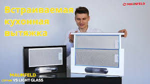 <b>Встраиваемая</b> кухонная <b>вытяжка MAUNFELD VS</b> Light Glass ...