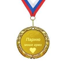 <b>Медаль *Парню моих грез*</b> | Долина Подарков
