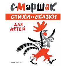<b>Издательство АСТ</b> С. Маршак Стихи и сказки для детей ...