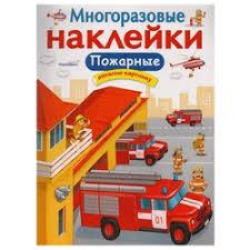 <b>Книжки с наклейками</b> Стрекоза — купить на Яндекс.Маркете