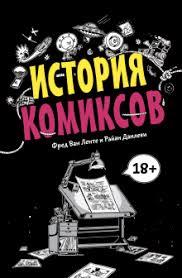 """Книга: """"История <b>комиксов</b>"""" - <b>Ленте Ван</b>. Купить книгу, читать ..."""