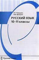 (Решено)Упр.25 ГДЗ Гольцова 10-11 класс по русскому языку