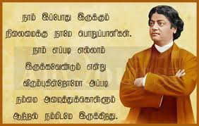 vivekananda quotes in tamil க்கான பட முடிவு