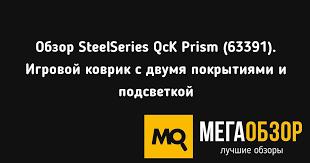 Обзор <b>SteelSeries QcK Prism</b> (63391). Игровой <b>коврик</b> с двумя ...