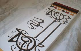 <b>Islamic Calligraphy Wall</b> Borders - Home | Facebook