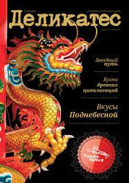 Delikates 5 by Сергей Цы - issuu