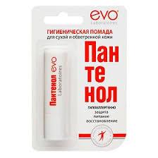 <b>EVO Пантенол помада гигиеническая</b>, 2,8 г - купить, цена и ...