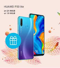 <b>Смартфон HUAWEI P30 Lite</b> – официальный интернет магазин