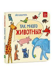 <b>Так много животных</b>! • Яйо Кавамура, купить книгу по низкой цене ...