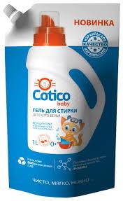 Купить <b>Гель Cotico</b> для детского белья, 1 л, пакет по низкой цене ...
