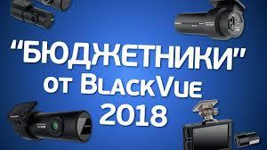 """Обзор """"бюджетных"""" регистраторов от <b>BlackVue</b> 2018 года ..."""
