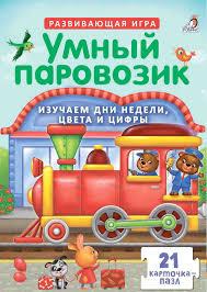 <b>Робинс Развивающая</b> игра Умный паровозик. Купить <b>книгу</b> ...