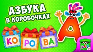 Азбука для Детей! Учим Алфавит! <b>Развивающие</b> Игры (RU ...