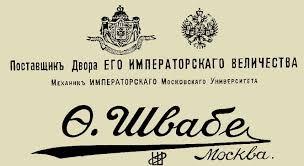"""История фирмы """"Ф.Швабе"""": toptigki — LiveJournal"""
