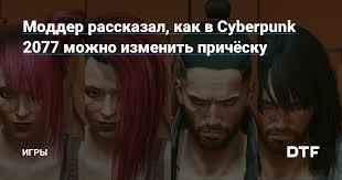 Моддер рассказал, как в <b>Cyberpunk 2077</b> можно изменить ...