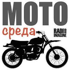 МОТО СРЕДА - слушать плейлист с ... - Soundstream