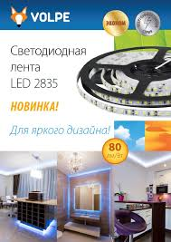 Светодиодная <b>лента Volpe LED</b> 2835 для яркого дизайна — Uniel