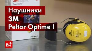 Обзор наушников 3М <b>Peltor Optime</b> I - YouTube