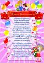 Поздравления с днем рождения воспитателя от родителей в прозе