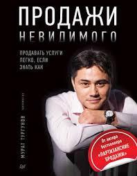 Мурат Тургунов, <b>Продажи невидимого</b>. <b>Продавать услуги</b> легко ...