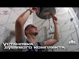 Как установить душевой комплект с термостатическим смесителем