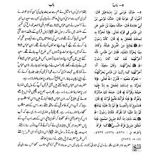 sahih bukhari in urdu translation hadees no 5 kitab ul wahi nautical home decor ahades 7 hadees free