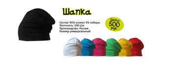 Печать на кепках и шапках в СПБ. <b>Принты</b> на кепках и шапках ...