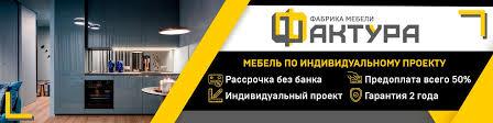 Кухни на заказ в Самаре Кинеле   Фактура   ВКонтакте