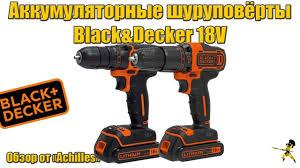 Аккумуляторные шуруповёрты 18 <b>Li</b>-<b>Ion</b> системы <b>BLACK</b>+ ...