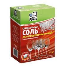 Специальная <b>соль Magic Power</b> для посудомоечных машин, 1,5кг ...