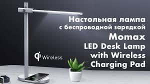 Стильная настольная лампа с беспроводной зарядкой <b>Momax</b> ...