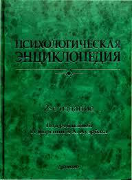 Раймонд Корсини, Алан Ауэрбах=Библиотека Fort/Da = Янко ...