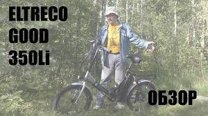 <b>ELTRECO GOOD</b> 350 Li. Первые впечатления. Обзор - YouTube