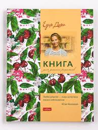 <b>Книга</b> для записи кулинарных рецептов 96л <b>А5</b> Едим Дома ...
