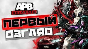APB Reloaded - Первый Взгляд - Алекс и <b>Брейн</b> - YouTube