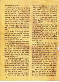 random thoughts chaman lal story prikhia sardal 72 4