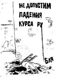 Падение российского рубля - салют в честь независимости Украины, - Турчинов - Цензор.НЕТ 1460