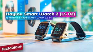 Смарт часы Haylou <b>Smart</b> Watch 2 vs <b>Haylou LS01</b> | Обзор ...