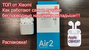 <b>Вкладыши</b> от <b>Xiaomi</b>!!! Распаковка <b>Xiaomi</b> Air 2. <b>Xiaomi</b> True ...