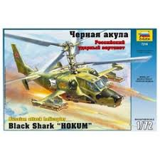 «<b>Сборная модель ZVEZDA Российский</b> ударный вертолет ...