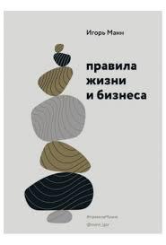Книга <b>Правила жизни и бизнеса</b> - купить в книжном интернет ...