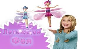 Обзор игрушки <b>летающая Фея</b> (<b>Flying Fairy</b>) - YouTube
