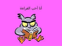 Image result for انا احب اللغة العربية