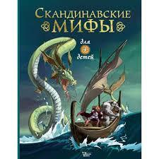 <b>Издательство АСТ Книга</b> Скандинавские мифы для детей ...
