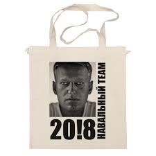 "Сумка ""<b>Навальный</b> 20!8"" #2157186 от navalny-<b>team</b> - <b>Printio</b>"