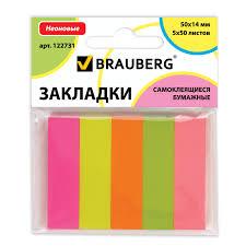 Купить <b>Закладки клейкие BRAUBERG НЕОНОВЫЕ</b> бумажные ...