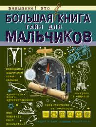 Большая книга тайн для мальчиков | Купить книгу с доставкой ...