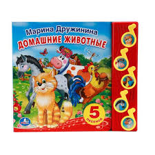 "Книжка-игрушка Умка ""<b>М</b>. <b>Дружинина</b>. <b>Домашние животные</b> ..."